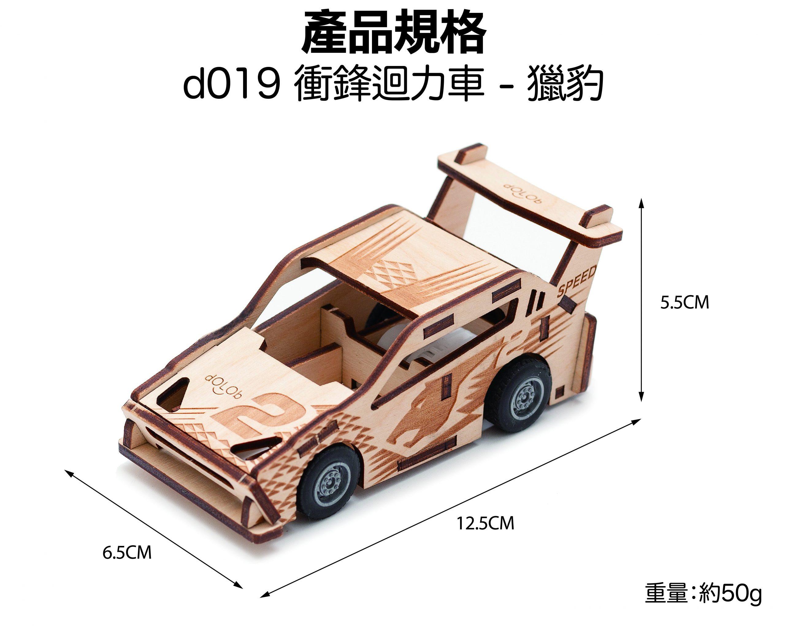 dolob 迴力車 d019規格尺寸